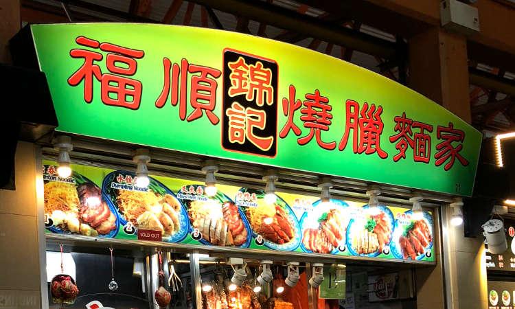 Fu Shun Shao La Mian Jia - Maxwell Food Centre